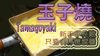 日式玉子燒 ﹣新手不失敗,超簡單易做 (Tamagoyaki -  English Subtitle)