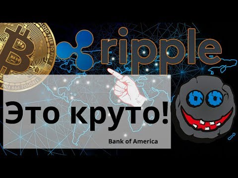 Ripple (XRP) это круто - Bank Of America Биткоин Формируется падающий канал (краткосрок)?
