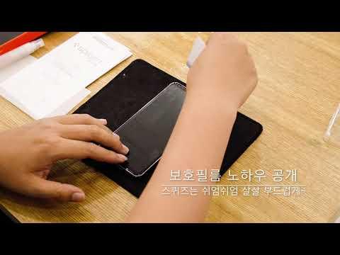 스마트폰 보호필름 부착의 달인에게 배우는 �