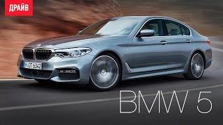 BMW 5 серии тест-драйв с Павлом Кариным(Новая «пятёрка» BMW серии G30 конструктивно почти «семёрка», но это не утяжеляет её в движении. Вероятно, перед..., 2016-12-16T12:35:37.000Z)
