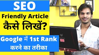 SEO Optimized Blog Post/Article कैसे लिखे ? How to WRITE SEO FRIENDLY ARTICLES for your BLOG?