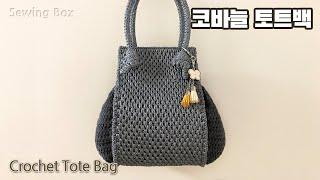 코바늘 토트백 뜨기 Crochet Tote Bag (W…