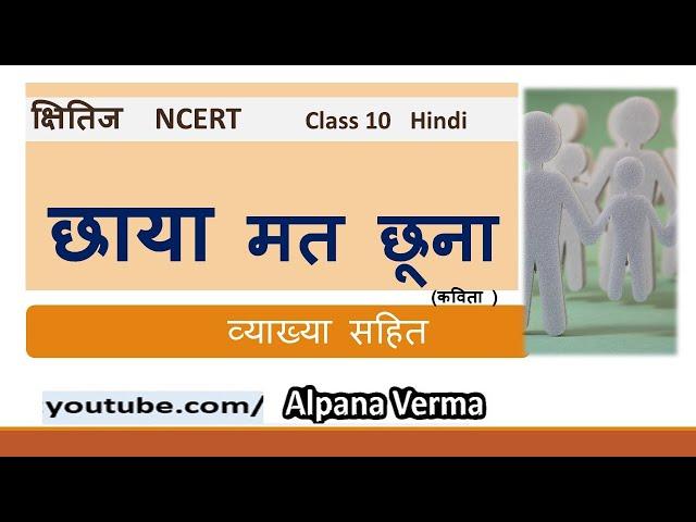 ???? ?? ???? | Explanation  | Class 10 Hindi  | Chhaya mat chhuna