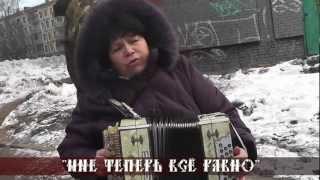 Степанида Чернышева - Мне теперь всё равно