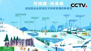 [中国新闻] 北京:冬奥组委正式发布可持续性计划 | CCTV中文国际