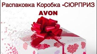 Ейвон 8/2018 /Розпакування коробки - сюрприз для коо або тм Avon //ШОК