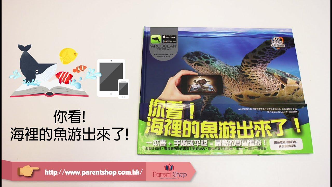 【Parent Shop 繪本頻道 - 第六集】 : 你看!海裡的魚游出來了 - YouTube