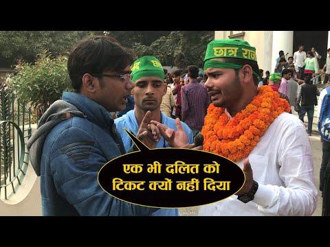 छात्र RJD ने भी सेंट्रल पैनल में दलित को नहीं बनाया उम्मीदवार   इंटरव्यू में फंस गये   PUSU Election