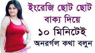 10 minutes Spoken English learning | How to speaking English | Fluently teach Bangla English
