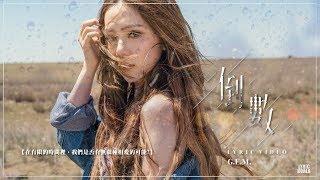 G.E.M.【倒數TIK TOK】Lyric Video 歌詞版 [HD] 鄧紫棋