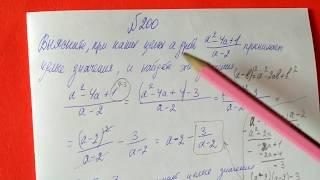 200 Алгебра 8 класс, Выясните при каких целых а дробь принимает целые значения
