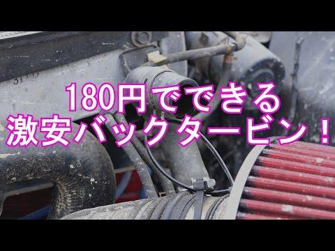 軽必見!180円激安バックタービンのやり方!汎用 DIYシリーズ!Vol.4