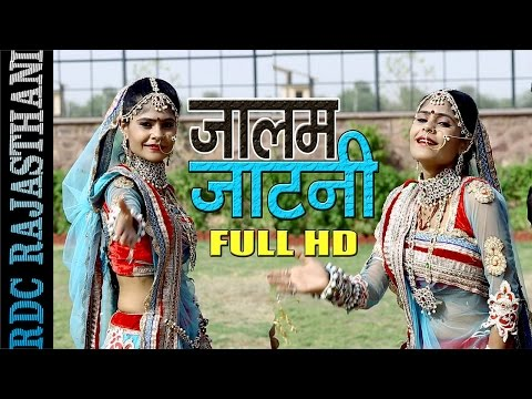 New Rajasthani Song 2016 | JALAM JATANI | Anil...