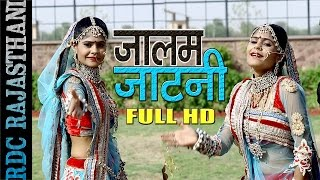 New Rajasthani Song 2016 | JALAM JATANI | Anil Sen | Nagori Hits | FUL