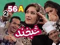 Shabkhand With Yasamin Yarmal S.2 Ep.56 Part1 شبخند با یاسمین یارمل