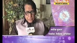 actor manoj kumar wish to a1 tehelka haryana