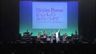 Dream Power ジョン・レノン スーパー・ライヴ 2006のフィナーレに行な...