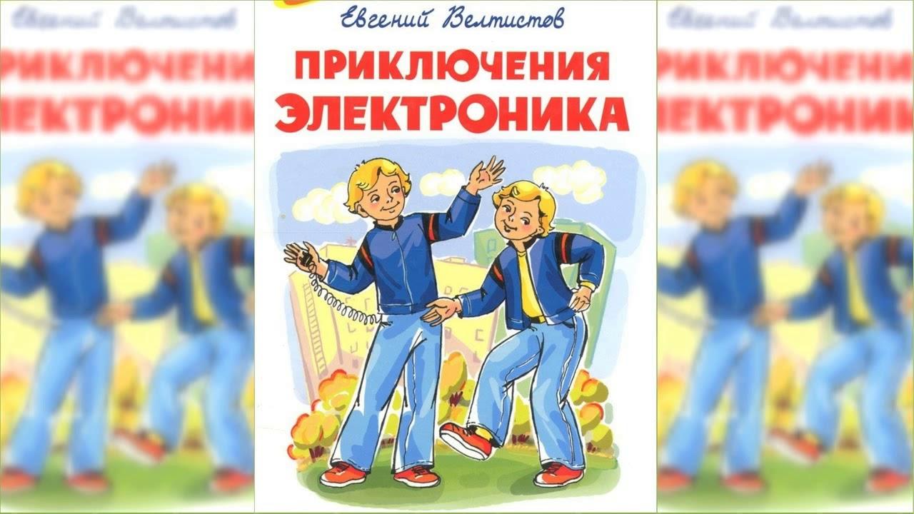 Приключения Электроника, Евгений Велтистов #3 аудиосказка слушать онлайн