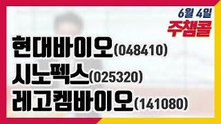 [종목상담 넘버원! 주챔콜] 6월 4일 방송 - 현대바이오, 시노펙스, 레고켐바이오