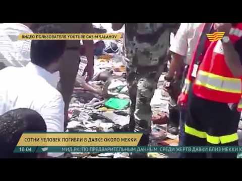 Среди погибших в Мекке казахстанцев нет