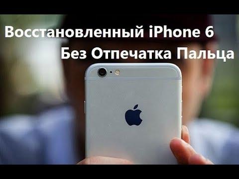 Восстановленный IPhone 6 Без Отпечатка Пальца. Разбираем IPhone