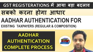 HOW TO DO AADHAR AUTHENTICATION PROCESS IN GST FOR EXISTING TAX PAYERS | COMPLETE PROCESS |