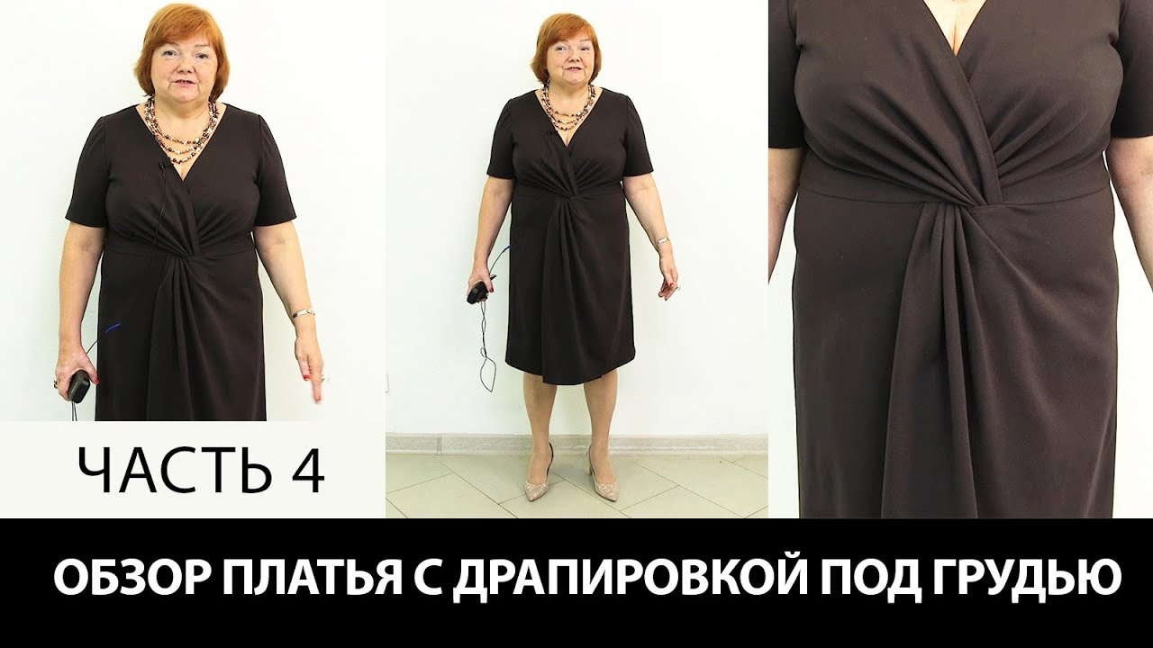dc6691a8189 Показ платья с драпировкой под грудью по японской технологии. Часть ...
