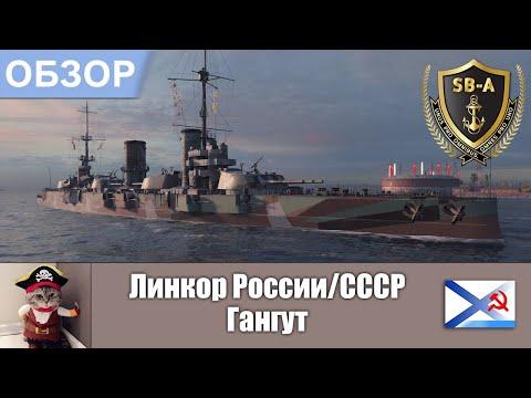 Линкор Гангут в World Of Warships  Обзор от RusSolo для Navygaming