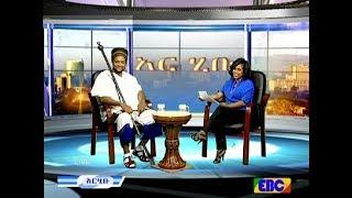 Arhibu አርሂቡ: Talk With Singer Abush Zeleke ከድምፃዊ አቡሽ ዘለቀ ጋር ያደረገው አዝናኝ ቆይታ