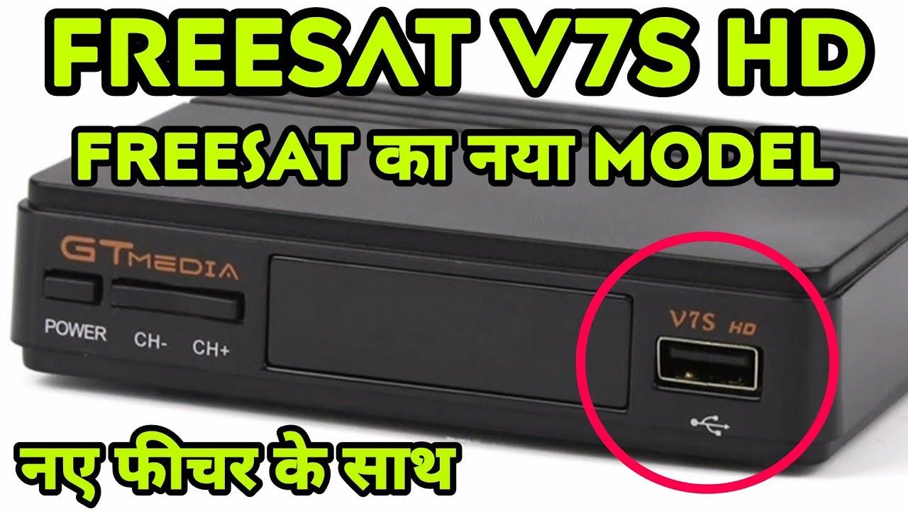 FREESAT V7S HD 2018 || FREESAT V7 HD Updgraded version 2018 || नए लुक और नए  फीचर्स के साथ