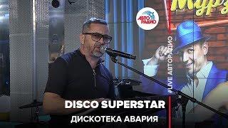 Дискотека Авария - Disco Superstar (LIVE @ Авторадио)