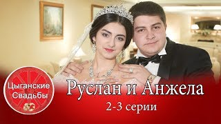 Руслан и Анжела. Цыганская свадьба 2019 года. 2 и 3 серия