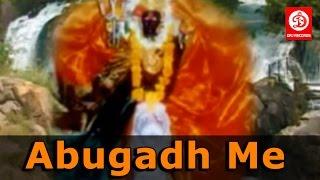 Abugadh Me Arbuda Dev | Rajasthani lok Geet | DRJ RECORDS Rajasthani