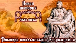 Мастера итальянского Возрождения (рус.) Новая история.