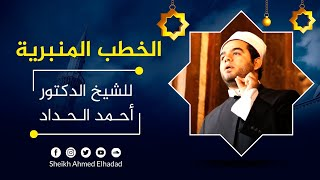 التنمية الشاملة Sheikh Ahmed Elhadad