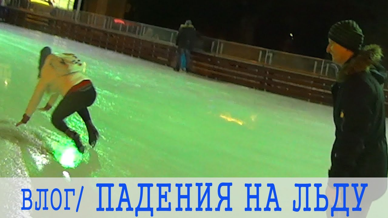 падения на льду фото