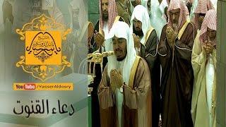 د.ياسر الدوسري يبكي بشدة في دعاء ليلة 30 رمضان 1437هـ من صلاة القيام  من الحرم المكي
