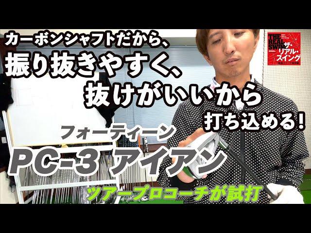 【フォーティーン PC-3 アイアン 試打】〜 カーボンシャフトで振り抜きやすく、抜けがいいから打ち込める! 〜