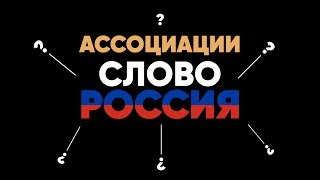 РОССИЯ: какие ассоциации вызывает у вас? Опрос Белорусов