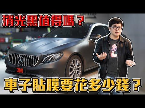 【Joeman】消光黑值得嗎?車子貼膜要花多少錢?