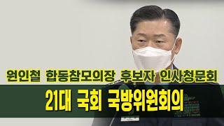 국회 국방위원회의 : 원인철 합동참모의장 후보자 인사청…