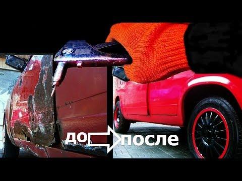 Ремонт бамперов и пластика своими руками. How to get the bumper itself