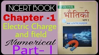 Numerical Class 12th Physics || lesson 1 Electric charge and field ...