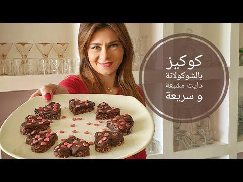 وصفة كوكيز بالشوكولاتة فادج بدون خبز سريع دايت و مشبع جدا 😍😍❤ الوصفة مكتوبة تحت الفيديو للمراجعة