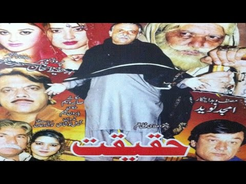 Pushto Drama Movie HAQEEQAT - Jahangir Khan, Hussain Swati - Pashto Islahi Movie