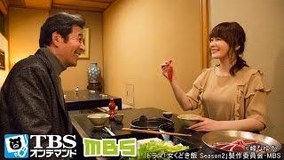 今回の応募者はなんと、連載史上最高齢の65歳の広澤伸介(井上順)!占いに...