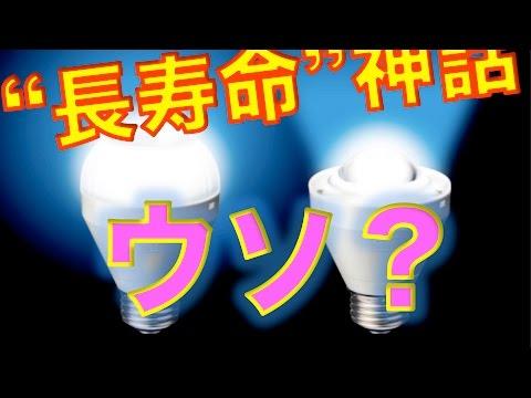 led電球は電気代節約にならない10年もつに疑問の声 また切れたの声続出の理由とは