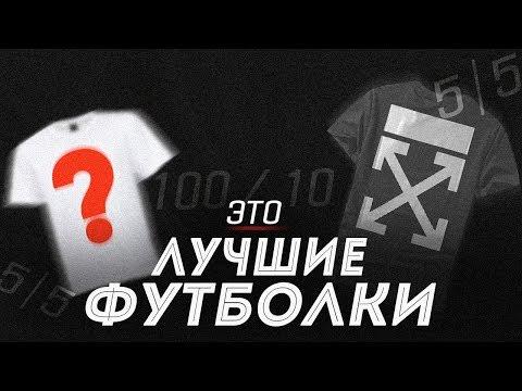 ЭТО ЛУЧШИЕ ФУТБОЛКИ | Какие футболки купить? | Футболки высокого качества | Артем Кои | Tissue