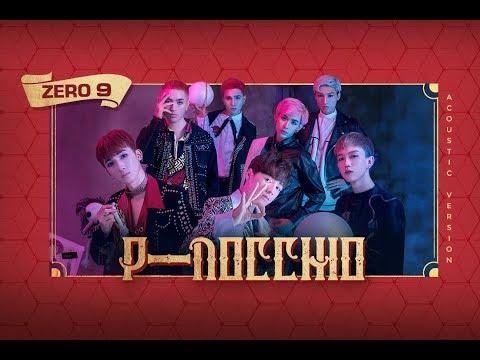 ZERO 9 - 'PINOCCHIO' M/V (Acoustic version) Official Teaser