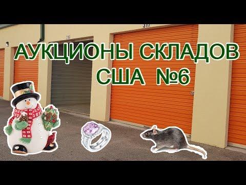 Находки в контейнере. Украшения и Рождество. Крыса в коробке.